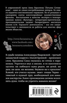 Обложка сзади Этюды Черни Анна Берсенева