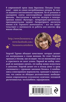 Обложка сзади Ловец мелкого жемчуга Анна Берсенева