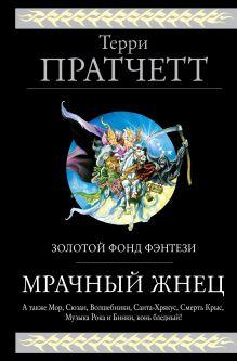 Мрачный Жнец. Четыре романа о Плоском Мире
