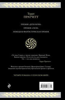 Обложка сзади Мрачный Жнец. Четыре романа о Плоском Мире Терри Пратчетт
