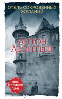 Обложка Отель сокровенных желаний Антон Леонтьев