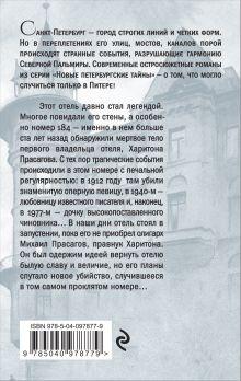Обложка сзади Отель сокровенных желаний Антон Леонтьев