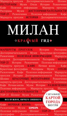 Обложка Милан. 3-е изд., испр. и доп. Ольга Чередниченко