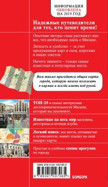 Обложка сзади Милан. 3-е изд., испр. и доп. Ольга Чередниченко