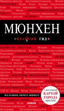 Мюнхен. 5-е изд., испр. и доп.