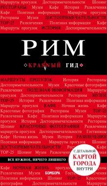 Обложка Рим. 7-е изд., испр. и доп. Чумичева О.В.