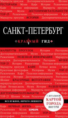 Санкт-Петербург. 8-е изд., испр. и доп.
