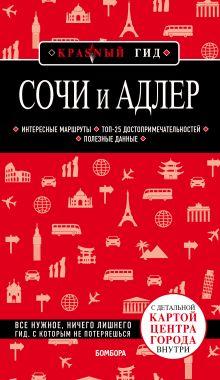 Обложка Сочи и Адлер. 4-е издание, испр. и доп. Артем Синцов