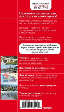 Обложка сзади Сочи и Адлер. 4-е издание, испр. и доп. Артем Синцов