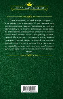 Обложка сзади Ревизор в Академии, или Пикантная особенность Франциска Вудворт, Екатерина Васина