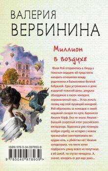 Обложка сзади Миллион в воздухе Валерия Вербинина