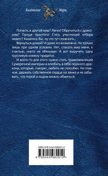 Обложка сзади Мой (не)любимый дракон Валерия Чернованова