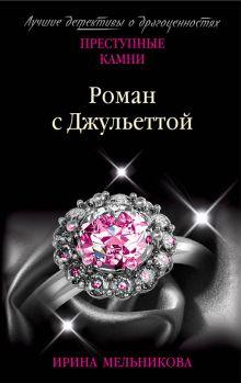 Обложка Роман с Джульеттой Ирина Мельникова