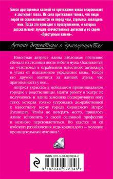 Обложка сзади Роман с Джульеттой Ирина Мельникова
