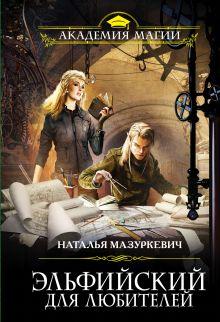 Обложка Эльфийский для любителей Наталья Мазуркевич