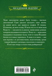 Обложка сзади Эльфийский для любителей Наталья Мазуркевич