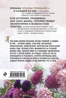 Обложка сзади На темных аллеях Татьяна Тронина