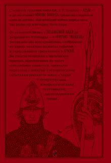 Обложка сзади Битвы Толкина Дэвид Дэй