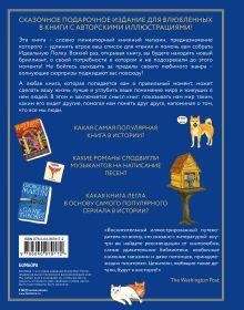 Обложка сзади Booklover. Иллюстрированный путеводитель по самым лучшим в мире книгам Маунт. Д