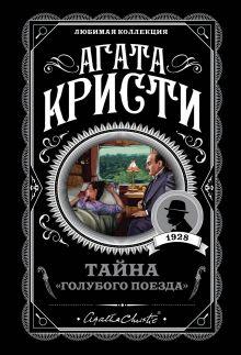 Обложка Тайна «Голубого поезда» Агата Кристи