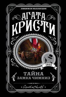 Обложка Тайна замка Чимниз Агата Кристи
