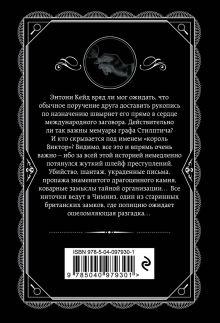 Обложка сзади Тайна замка Чимниз Агата Кристи