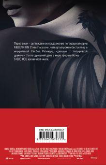 Обложка сзади Девушка, которая застряла в паутине Давид Лагеркранц