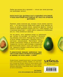 Обложка сзади Go green. Яркие растительные рецепты для здоровой и счастливой жизни Наталья Ермолаева