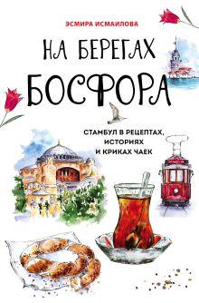 Обложка На берегах Босфора. Стамбул в рецептах, историях и криках чаек Эсмира Исмаилова