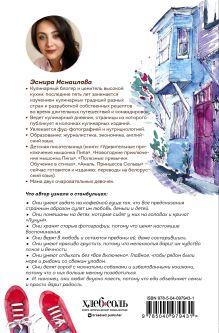 Обложка сзади На берегах Босфора. Стамбул в рецептах, историях и криках чаек Эсмира Исмаилова