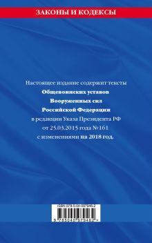Обложка сзади Общевоинские уставы Вооруженных Сил Российской Федерации с Уставом военной полиции на 2018 г.
