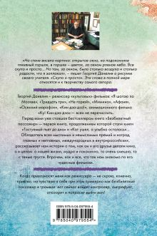 Обложка сзади Безбилетный пассажир Георгий Данелия