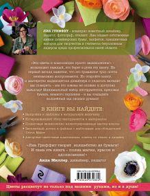 Обложка сзади Всем цветы! Роскошные цветочные композиции из бумаги. Практическое руководство для начинающих Лиа Гриффит