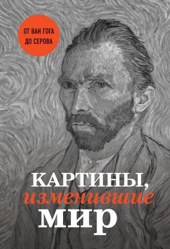 Картины, изменившие мир (Ван Гог)