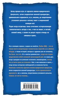 Обложка сзади Цирк с конями в казенном доме Илья Стальнов