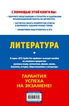 Обложка сзади ОГЭ-2019. Литература Е. А. Самойлова