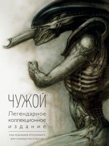 Обложка Чужой. Легендарное коллекционное издание (2-е изд.)