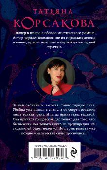 Обложка сзади Не буди ведьму Татьяна Корсакова