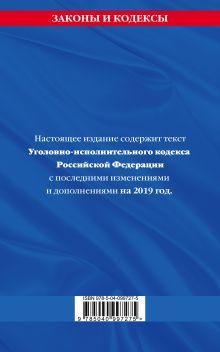 Обложка сзади Уголовно-исполнительный кодекс Российской Федерации: текст с посл. изм. и доп. на 2019 год