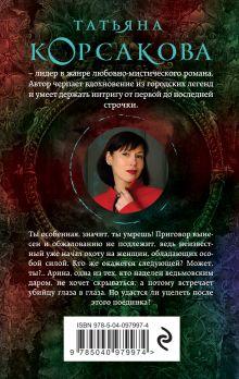 Обложка сзади Ведьмин круг Татьяна Корсакова