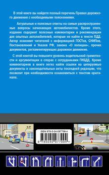 Обложка сзади Комментарии к Правилам дорожного движения РФ с последними изменениями на 2019 г. Приходько Алексей
