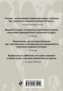 Обложка сзади Повестка дня Эрик Вюйар
