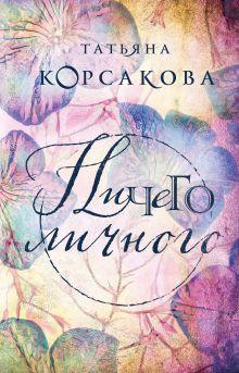Обложка Ничего личного Татьяна Корсакова