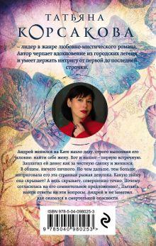 Обложка сзади Ничего личного Татьяна Корсакова