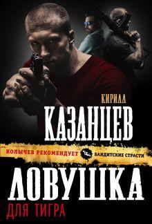 Обложка Ловушка для тигра Кирилл Казанцев