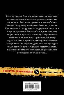 Обложка сзади Ловушка для тигра Кирилл Казанцев