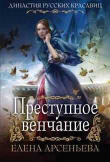 Обложка Преступное венчание Елена Арсеньева
