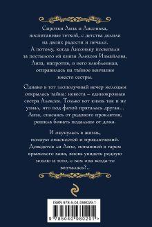 Обложка сзади Преступное венчание Елена Арсеньева
