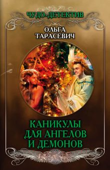 Обложка Каникулы для ангелов и демонов Ольга Тарасевич