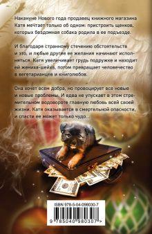 Обложка сзади Каникулы для ангелов и демонов Ольга Тарасевич